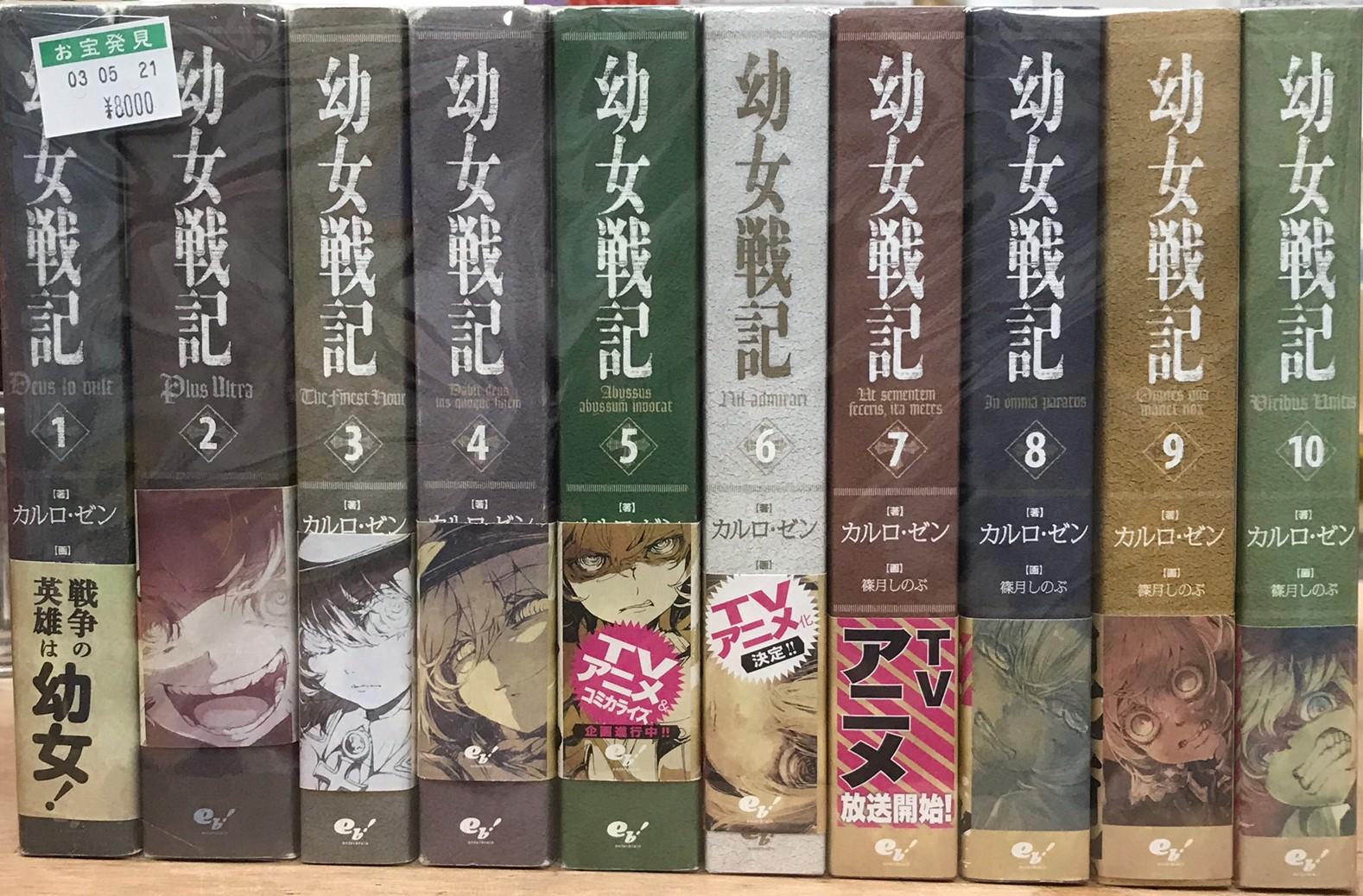 小説 12 戦記 巻 幼女